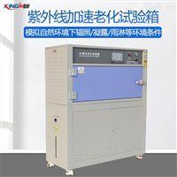 荧光老化试验箱电路板紫外光照射老化箱