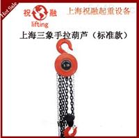 上海三象HSZ型手拉葫芦
