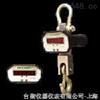 UP3000-1T 电子吊钩秤
